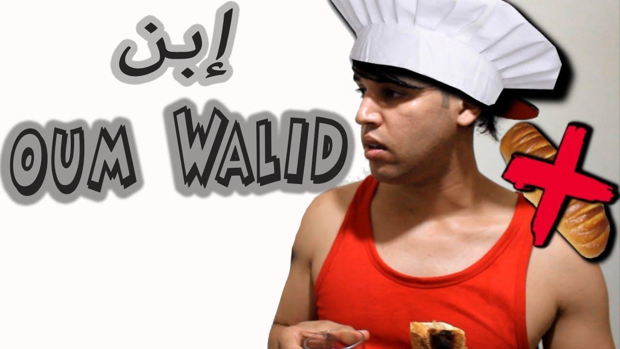 مطبخ أم وليد تعترف بولدها المعجزة 😨 مع وصفة سرية🔥عجيبة Oum Walid 2017
