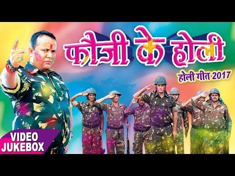 होली गीत 2017 || फौजी के होली || Fauji Ke Holi || Video JukeBOX || Bhojpuri Desh Bhakti Holi Songs