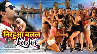 Nirahua chalal London, full hd movie, Bhojpuri Super hit full movie, 2019