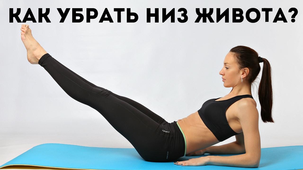 как убрать низ живота у мужчины упражнения