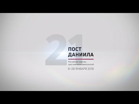 Видеообращение начальствующего епископа РЦХВЕ Э.А. Грабовенко о посте Даниила с 8 по 28 января 2018 г.