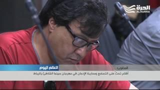 المغرب: أفلام تحثّ على التسامح ومحاربة الإدمان في مهرجان سينما الشاطئ بالرباط