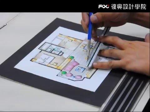復興設計/室內設計課程教學:比例尺的概念與應用/即將開課!
