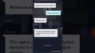 """""""Тайна псих -больницы"""" История #1"""