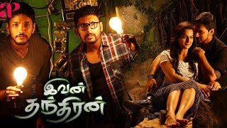 Ivan Thanthiran Tamil Full Movie | Goutham Karthik | Shraddha Srinath | Kannan | AP International