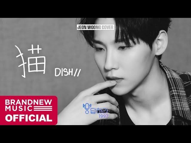 웅답하라 1997 - EP.08 DISH// '猫 (Neko)'   Cover by 전웅