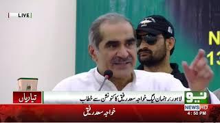 Lahore: Khawaja Saad Rafique Speech at Convention | 24 June 2018 | Neo News HD
