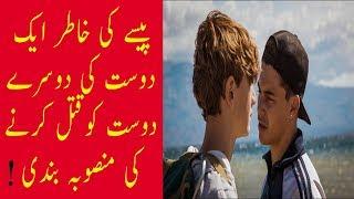 Download lagu Dehshat gard episode 14 best novels to read in Urdu : A friend is planning to kill his best friend