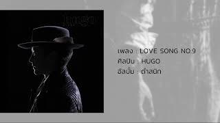 LOVE SONG NO.9 - HUGO