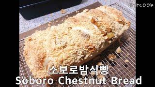 하나COOK)소보루밤식빵(Soboro  Chestnut…