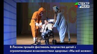 В Лесном прошёл фестиваль творчества детей с ограниченными возможностями здоровья «Мы всё можем»
