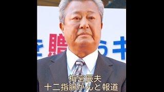 俳優の梅宮辰夫(78)が、8日発売の『週刊新潮』で十二指腸がんと報道さ...