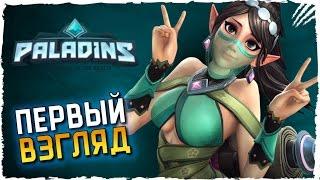 paladins Release Обзор  Первый Взгляд на Paladins Релиз Прохождение на русском