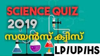 Science Quiz Malayalam | ശാസ്ത്ര ക്വിസ് |SCIENCE QUIZ | Science Quiz in Malayalam |
