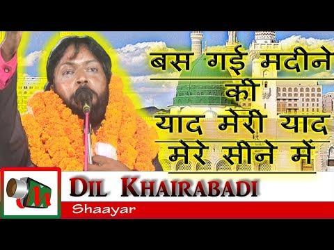 Dil Khairabadi बस गई मदीने की याद मेरे सीने में, Bakhtiyarpur Bihar Mushaira 2018, Mushaira Media