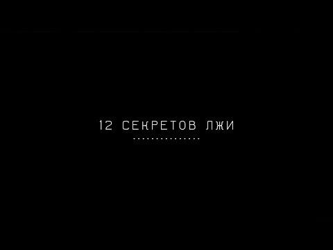 12 секретов лжи / Урок вранья
