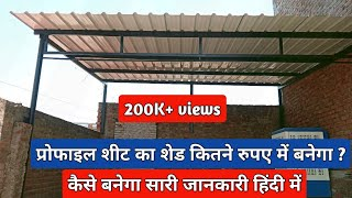 How to build a shed | best shed roofing system ever | build structure | build a small roof india |
