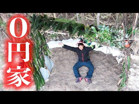 無人島に0円で家を作る【脱出不可能な無人島でサバイバル #2】