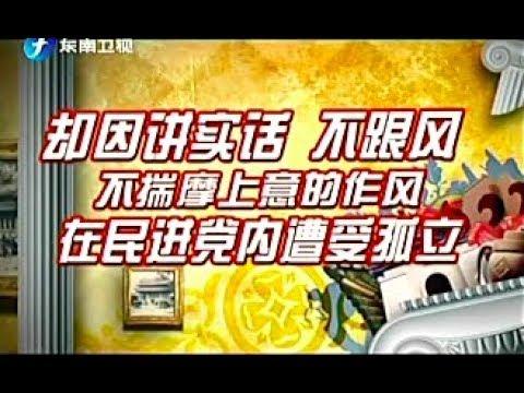 《台湾故事会》台湾政坛孤鸟沈富雄