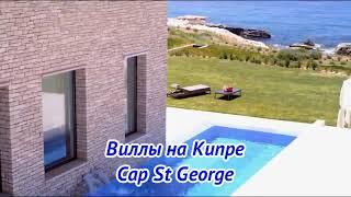 Элитные виллы на Кипре Cap St George Пафос