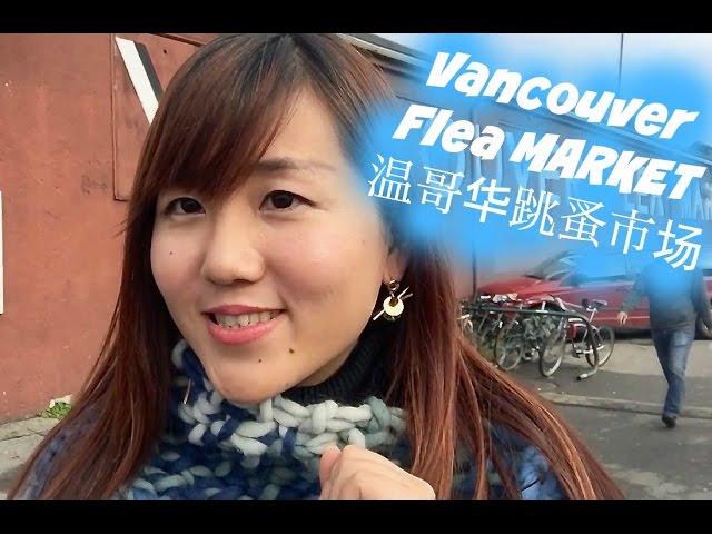Vancouver Flea Market ???????