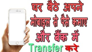 Watch videos & play games and earn money from Android Mobile in Telugu    make money FROM  paytm