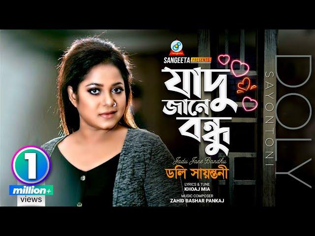 Jadu Jane Bandhu (???? ???? ?????) by Dolly Shayontoni  | Sangeeta