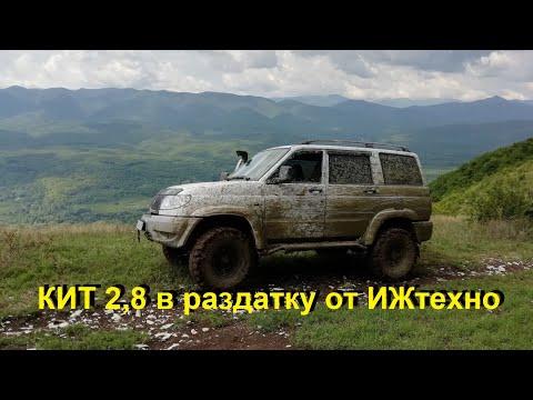 УАЗ патриот с РК 2,8 от ИЖ ТЕХНО