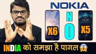Nokia X6 & Nokia X5 India में सब धोखा 🤔