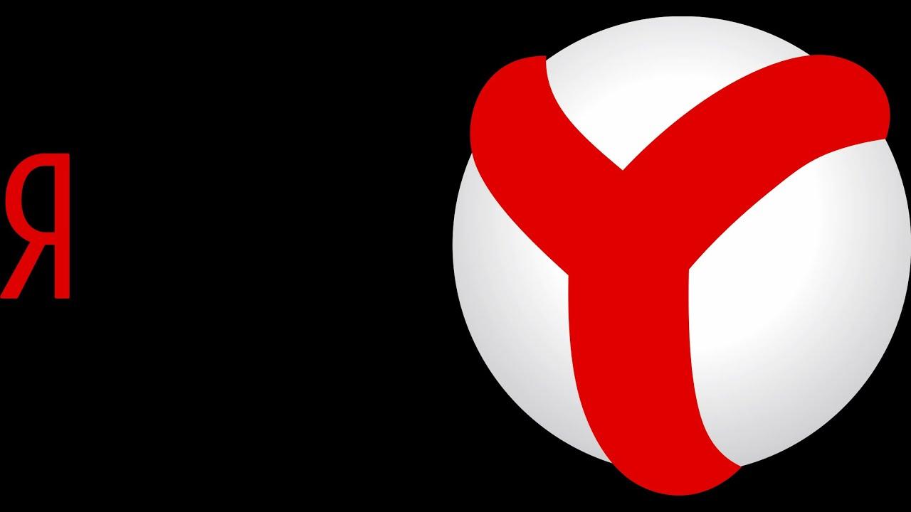 Скачать Яндекс Браузер бесплатно Яндекс Браузер на