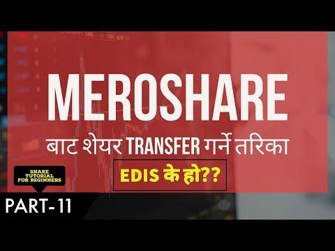 How To Transfer Shares Through Meroshare EDIS |How To Use My Edis Of Meroshare| What Is Edis|Part-11
