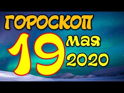 Гороскоп на завтра 19 мая 2020 для всех знаков зодиака. Гороскоп на сегодня 19 мая 2020 / Астрора