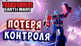 ПОТЕРЯ КОНТРОЛЯ У АВТОБОТОВ! Трансформеры Войны на Земле Transformers Earth Wars #267