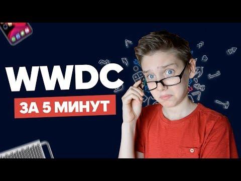 Вся презентация Apple WWDC 2019 за 5 минут