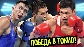 Санкции к Кункабаеву! Бибосынов Победил в Токио, Сафиуллин Проиграл, Головкин,Усик