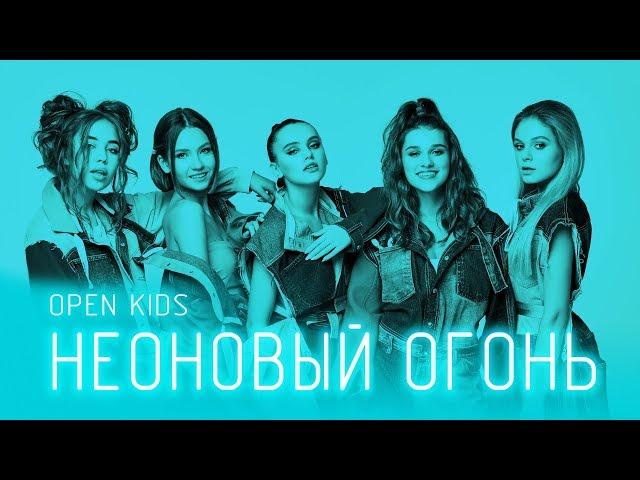 Open Kids - Неоновый Огонь (official audio)