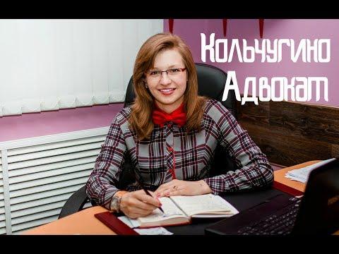 Какое имущество является совместно нажитым?адвокат в Кольчугино Рощина К.И.