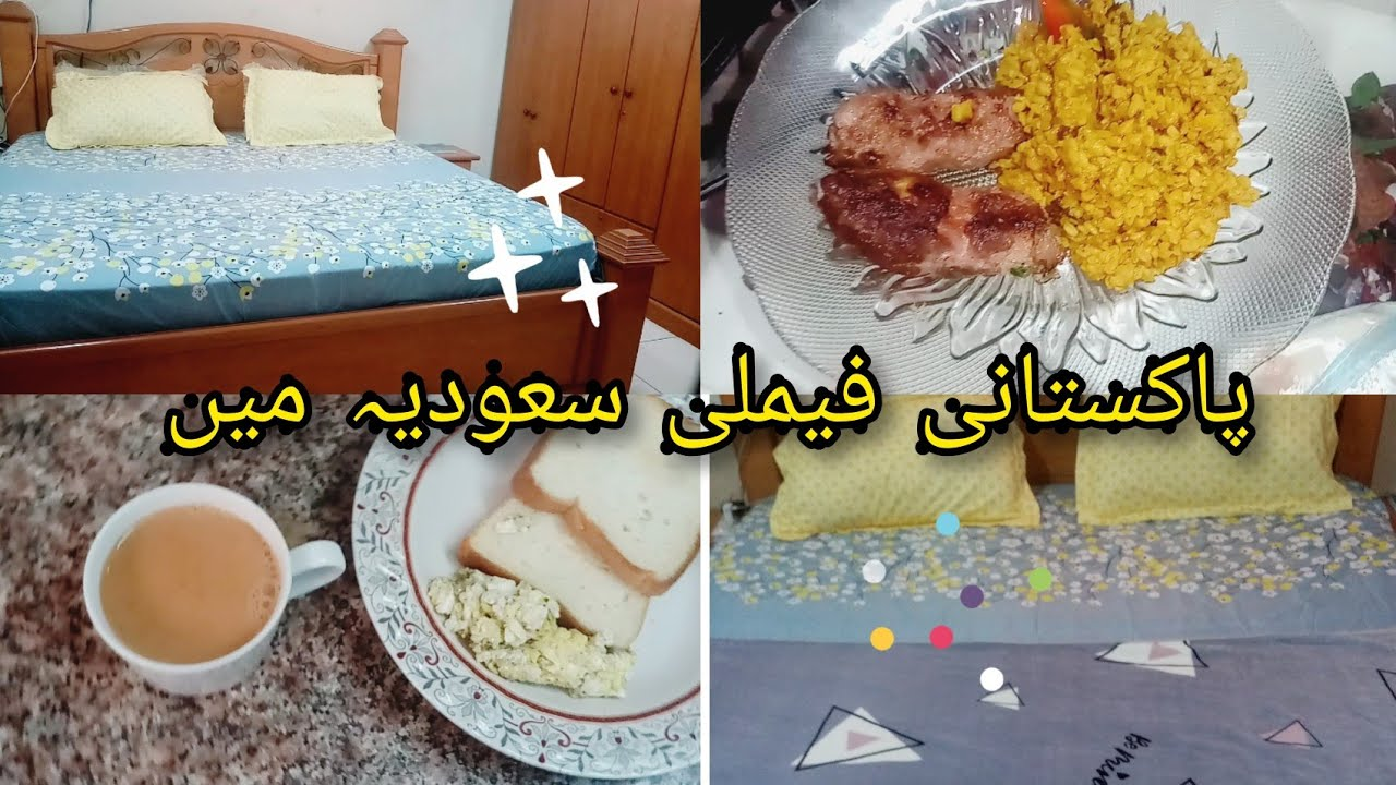 A Day in the life of a Pakistani Housewife in Saudia|New Bedsheet