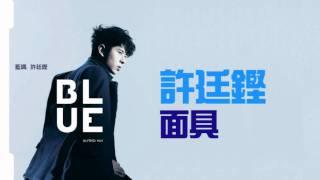 許廷鏗Alfred Hui《面具》[Blue藍調][高音質][HD]