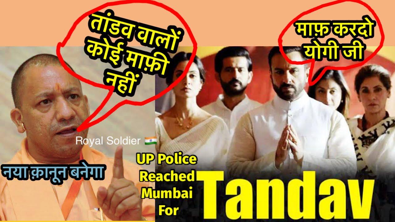 Taandav FIR Yogi UP पुलिस Mumbai पहुँची | Web series | New Law Soon नया क़ानून ! Royal Soldier