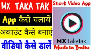 "INDIAN + TIKTOK + APP | MX TAKA TAK SHORT VIDEO APP | आ गया TIKTOK का बाप INDIAN APP ""MX TAKA TAK"" screenshot 5"
