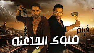 حصرياً ولأول مره فيلم عيد الفطر2021 - ملوك الجدعنة - بطولة مصطفي شعبان