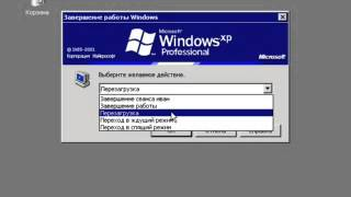 Завершение работы c Windows XP
