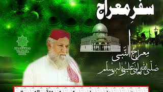 vuclip Haji Imdadullah Phulpoto Naat 2017 | Meraj Jo Safar | Meeraj Of Hazrat Mohammad S.A.W