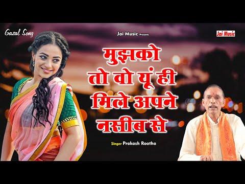 Love Song (Gazal) - Mujhko to wo yoon hi mile, Singer - Prakash Rootha