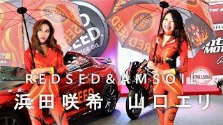 「浜田咲希・山口エリ」さん。REDSEED&AMSOILブースの美人コンパニオン...