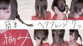 簡単三つ編みヘアアレンジ7選 またゴム 検索動画 21