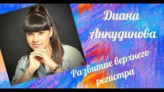 Распевки с Дианой Анкудиновой | Развитие высокого певческого регистра.