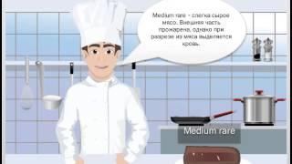 Дистанционное обучение «Азбуки Вкуса»: Какие бывают виды прожарки мяса?