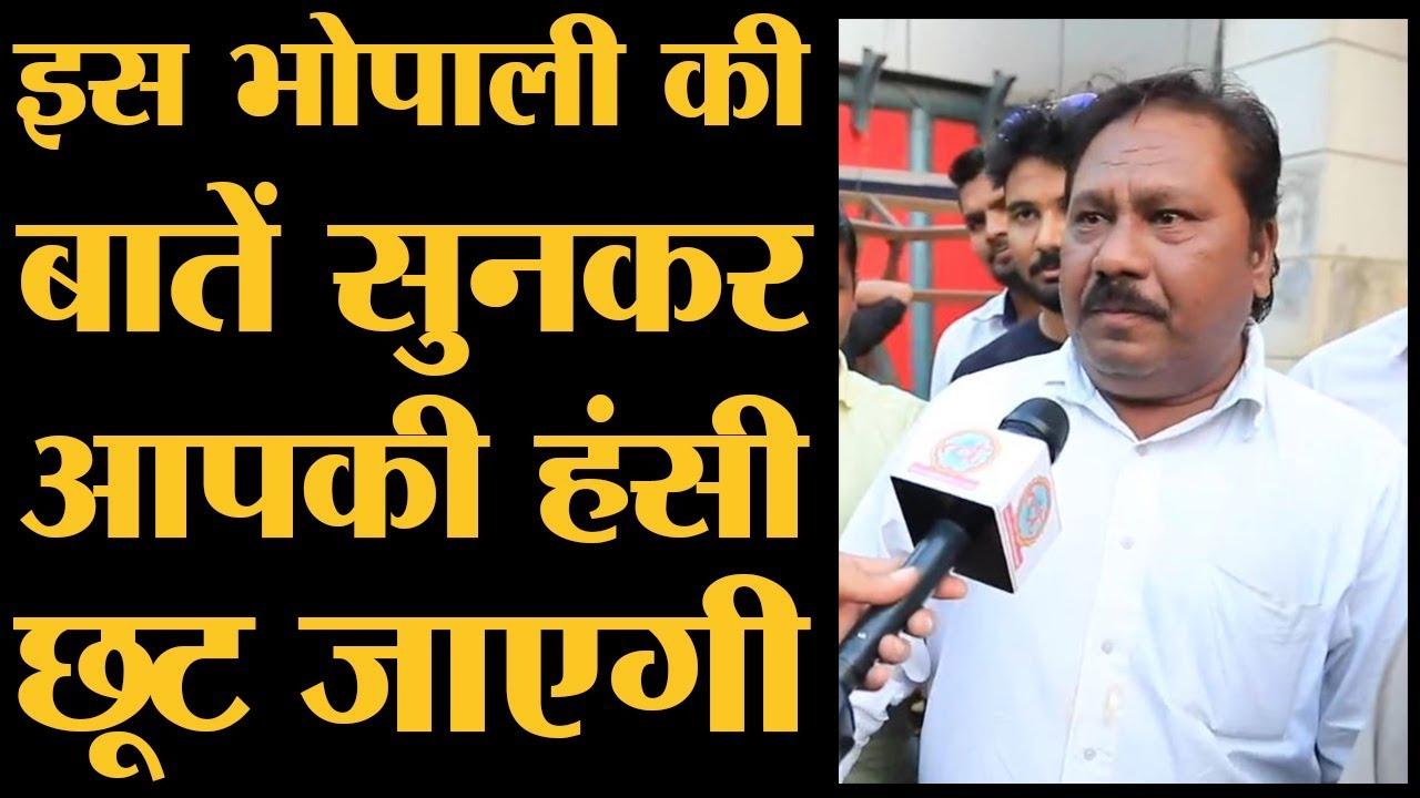 इस बंदे ने Toilet और Gas Cylinder पर सबकी बैंड बजा दी | MP Election : Bhopal | Lallantop Chunav